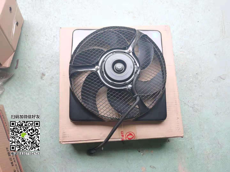 东风多利卡冷凝器电子扇